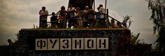 Fusion Festival 2012